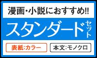 漫画・小説におすすめ!!スタンダードセット