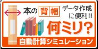 本の背幅 自動計算シミュレーション